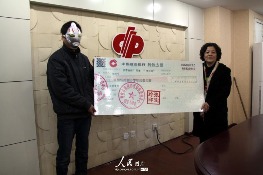 山东枣庄:大奖得主戴头盔领千万奖金 为公益捐