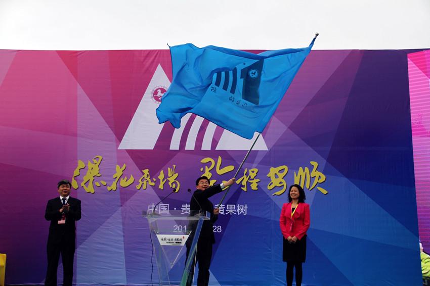 """黔程安顺"""" 2014年安顺市首届旅游产业发展大会在黄果树风景名胜区举行"""