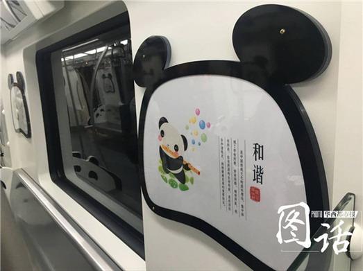 """成都熊猫主题地铁""""盼达""""号首发"""
